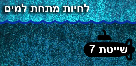 קלסטרופוביה – לחיות מתחת למים. שייטת 7.