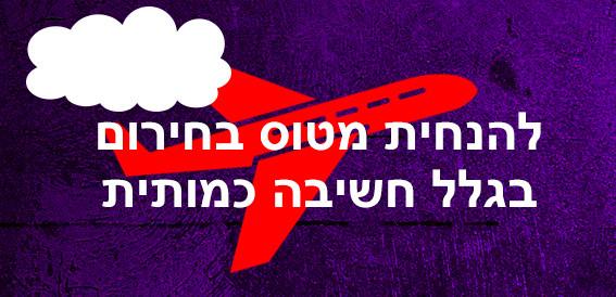 להנחית מטוס בחירום בגלל חשיבה כמותית