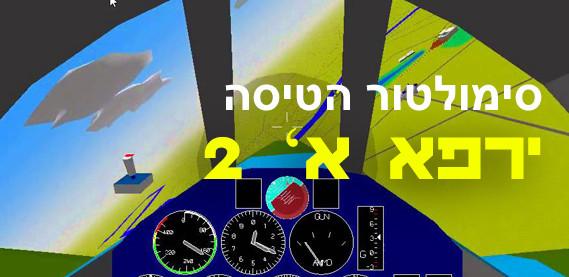 """מה כדאי שתדע על סימולטור הטיסה – ירפ""""א א' 2"""